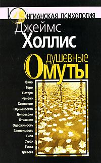 "Книга Джеймса Холлиса ""Душевные омуты"""
