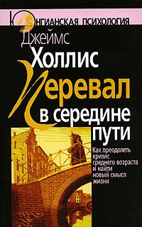"""Книга Джеймса Холлиса """"Перевал в середине пути"""""""